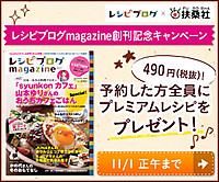 Recipeblogmagazine_2
